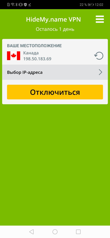 HideMy.name VPN скриншот 3
