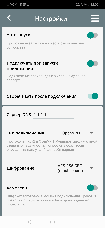 HideMy.name VPN скриншот 4