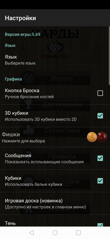 Длинные нарды скриншот 4