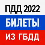 Билеты ПДД 2020 и Экзамен ПДД