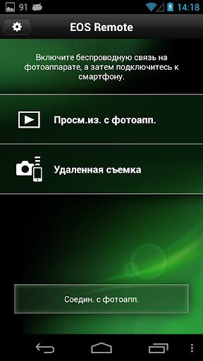 EOS Remote скриншот 5
