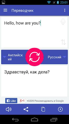 Переводчик скриншот 1