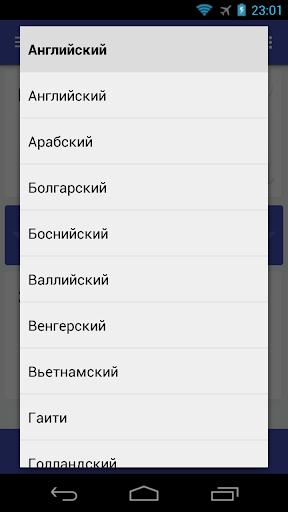 Переводчик скриншот 5