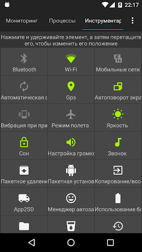 Assistant for Android скриншот 2