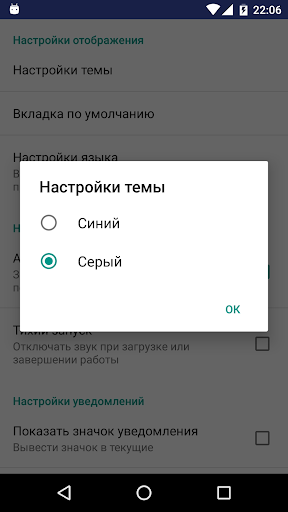 Assistant for Android скриншот 4