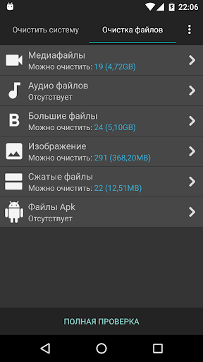 Assistant for Android скриншот 5