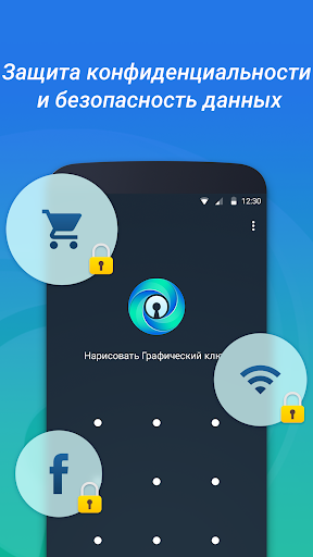 IObit Applock Lite скриншот 1