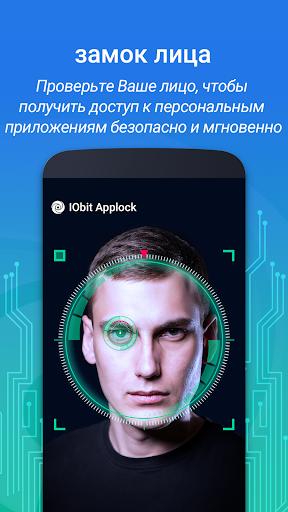 IObit Applock Lite скриншот 2