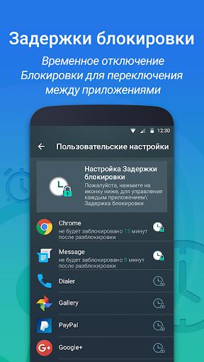 IObit Applock Lite скриншот 4