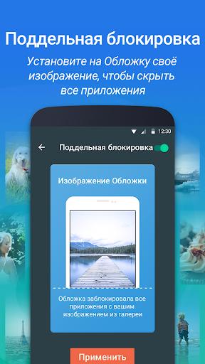 IObit Applock Lite скриншот 5