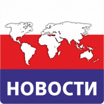 Новости России и мира - политика, экономика, наука