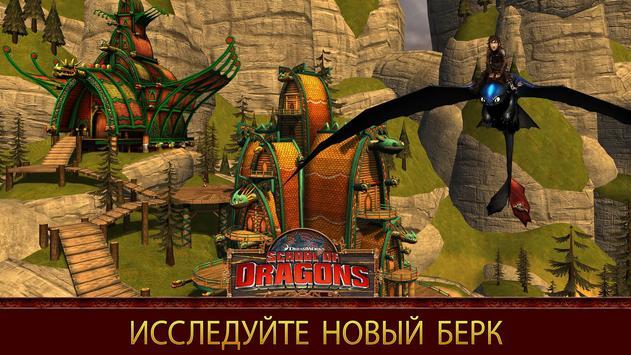 School of Dragons скриншот 3