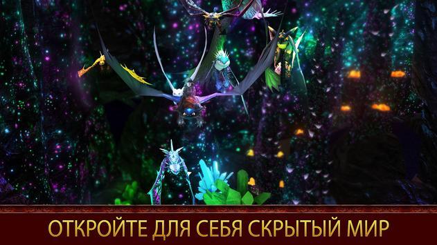 School of Dragons скриншот 4