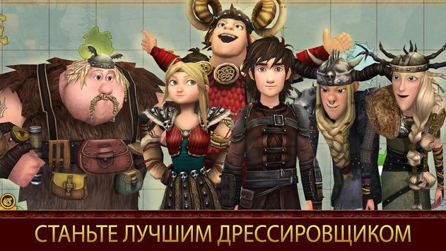 School of Dragons скриншот 5