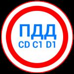 Билеты CD и Экзамен ПДД 2020
