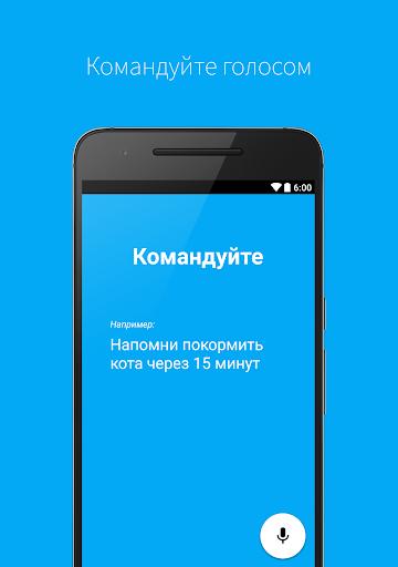 Ассистент Дуся скриншот 2