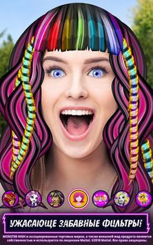 Monster High: Салон красоты скриншот 5