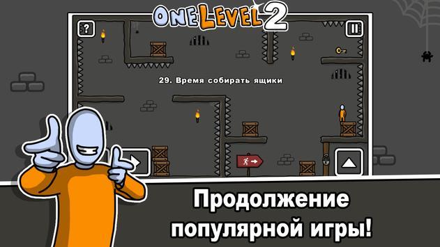 One Level 2: Стикмен побег из тюрьмы скриншот 1