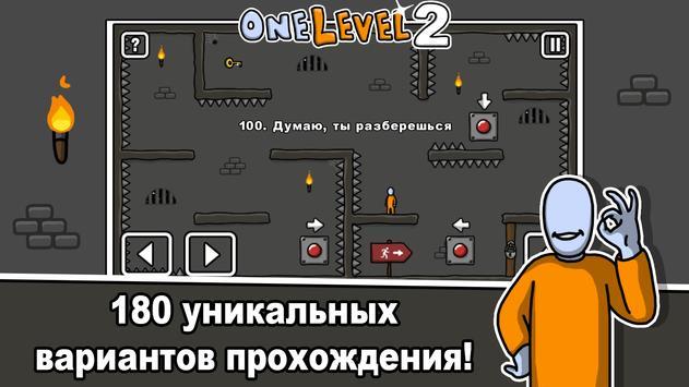 One Level 2: Стикмен побег из тюрьмы скриншот 2