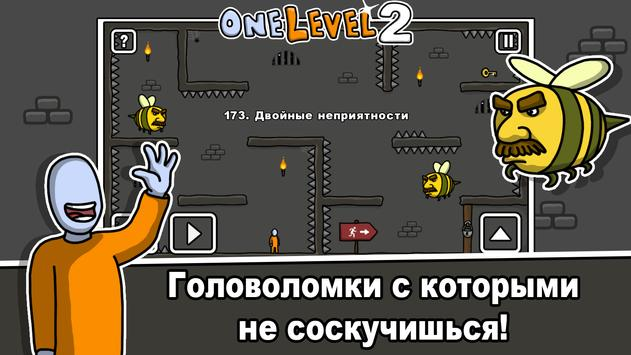 One Level 2: Стикмен побег из тюрьмы скриншот 3