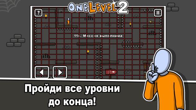 One Level 2: Стикмен побег из тюрьмы скриншот 4