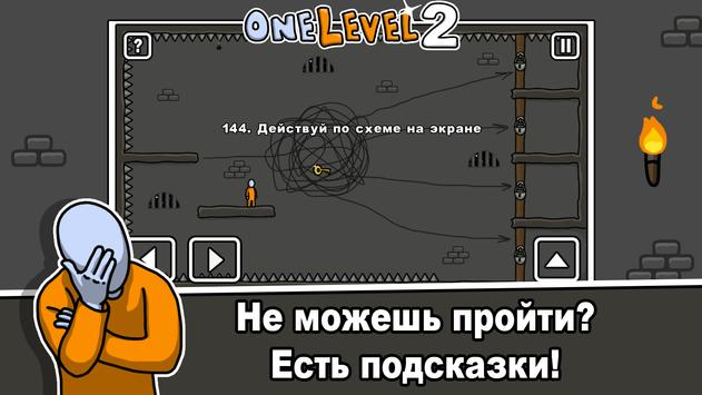 One Level 2: Стикмен побег из тюрьмы скриншот 5