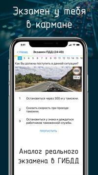 Билеты ПДД 2020+Экзамен ПДД скриншот 2