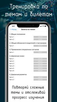Билеты ПДД 2020+Экзамен ПДД скриншот 4
