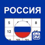 Календарь России