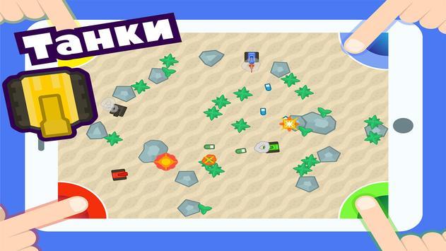 Игры на двоих троих 4 игрока - змея, танки, футбол скриншот 3