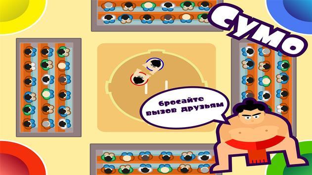 Игры на двоих троих 4 игрока - змея, танки, футбол скриншот 5