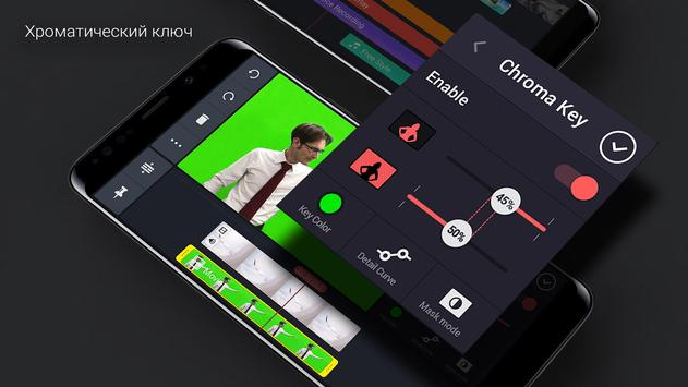 KineMaster скриншот 3