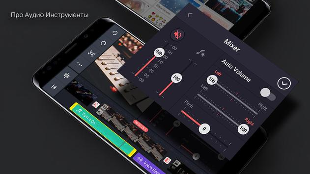KineMaster скриншот 5