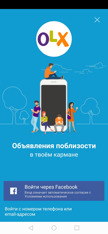 OLX.kz - Объявления Казахстана скриншот 1