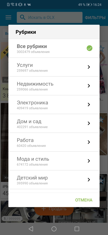 OLX.kz - Объявления Казахстана скриншот 3