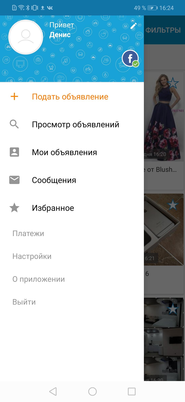 OLX.kz - Объявления Казахстана скриншот 4