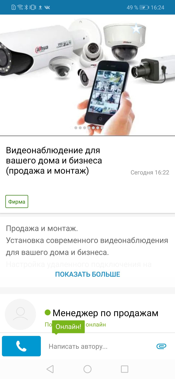 OLX.kz - Объявления Казахстана скриншот 5