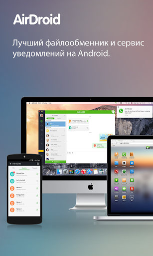 AirDroid скриншот 1
