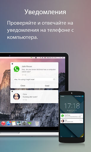 AirDroid скриншот 3