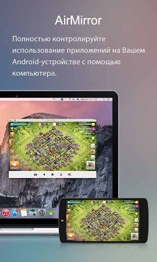 AirDroid скриншот 5