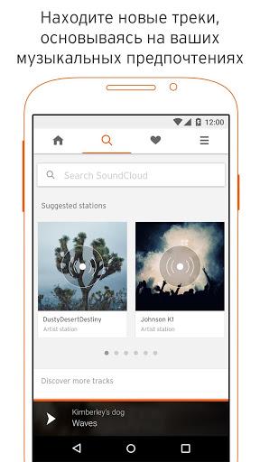 SoundCloud скриншот 1