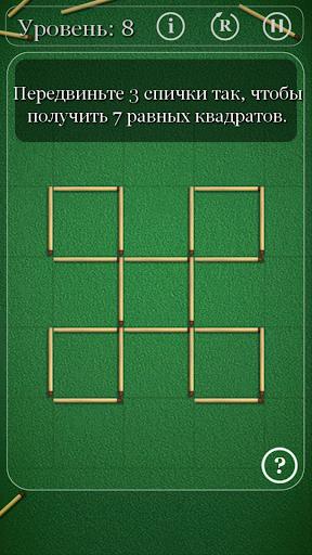 Головоломки со спичками скриншот 3