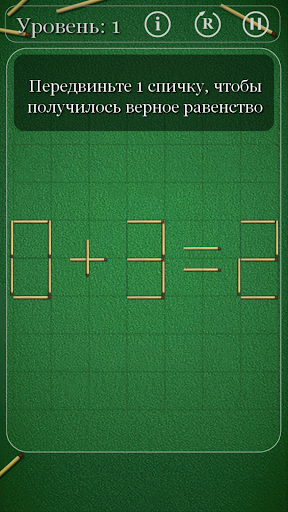 Головоломки со спичками скриншот 5