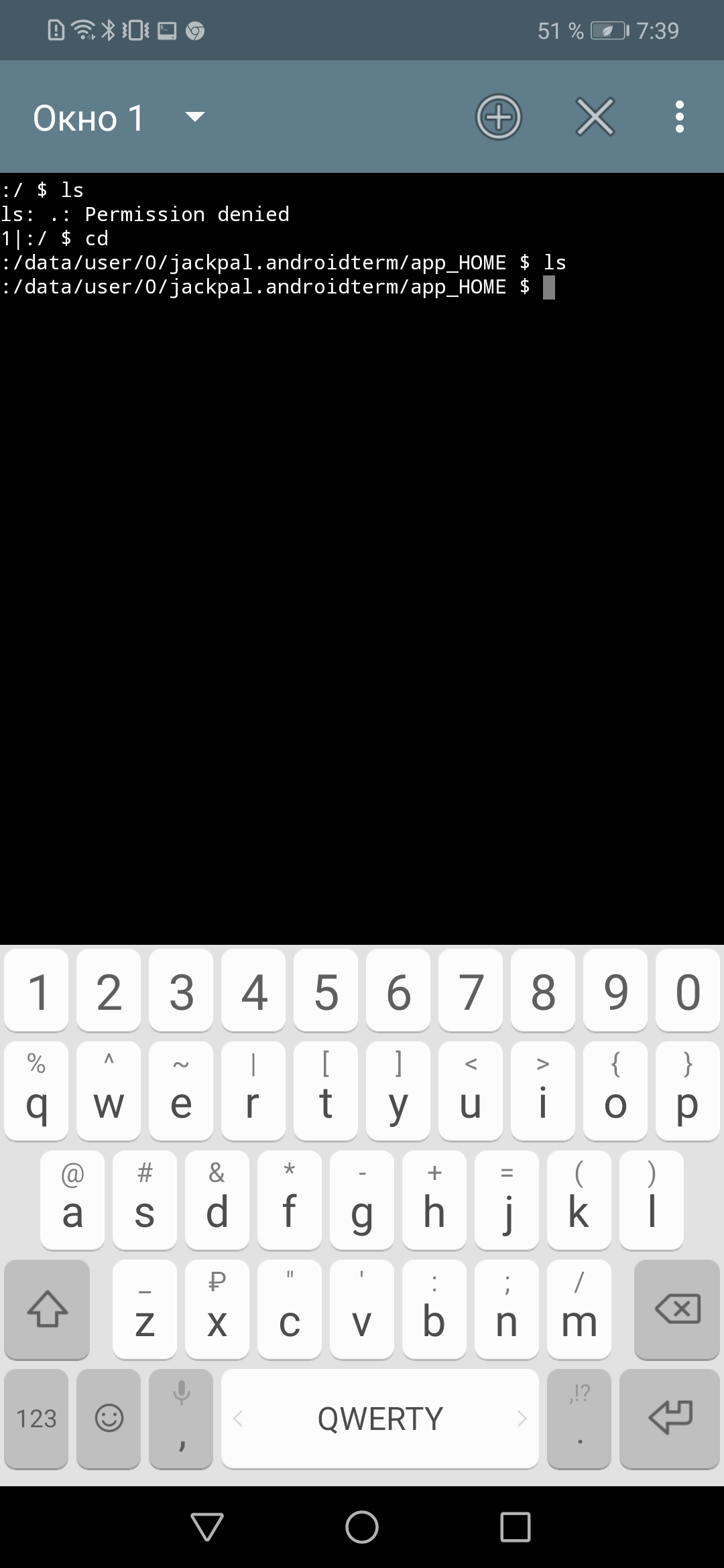 Terminal Emulator for Android скриншот 1