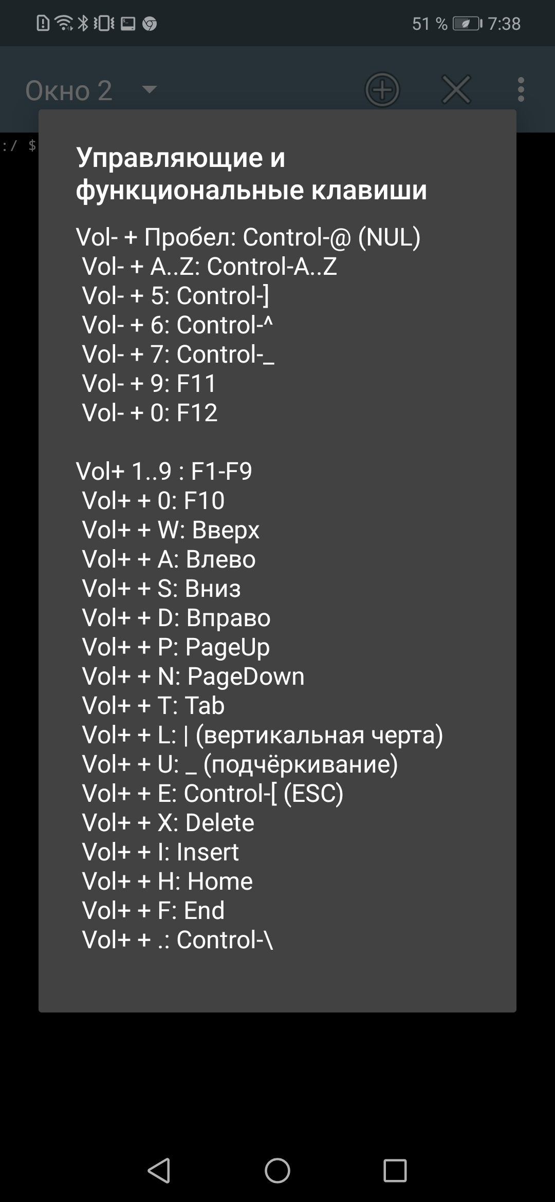 Terminal Emulator for Android скриншот 3