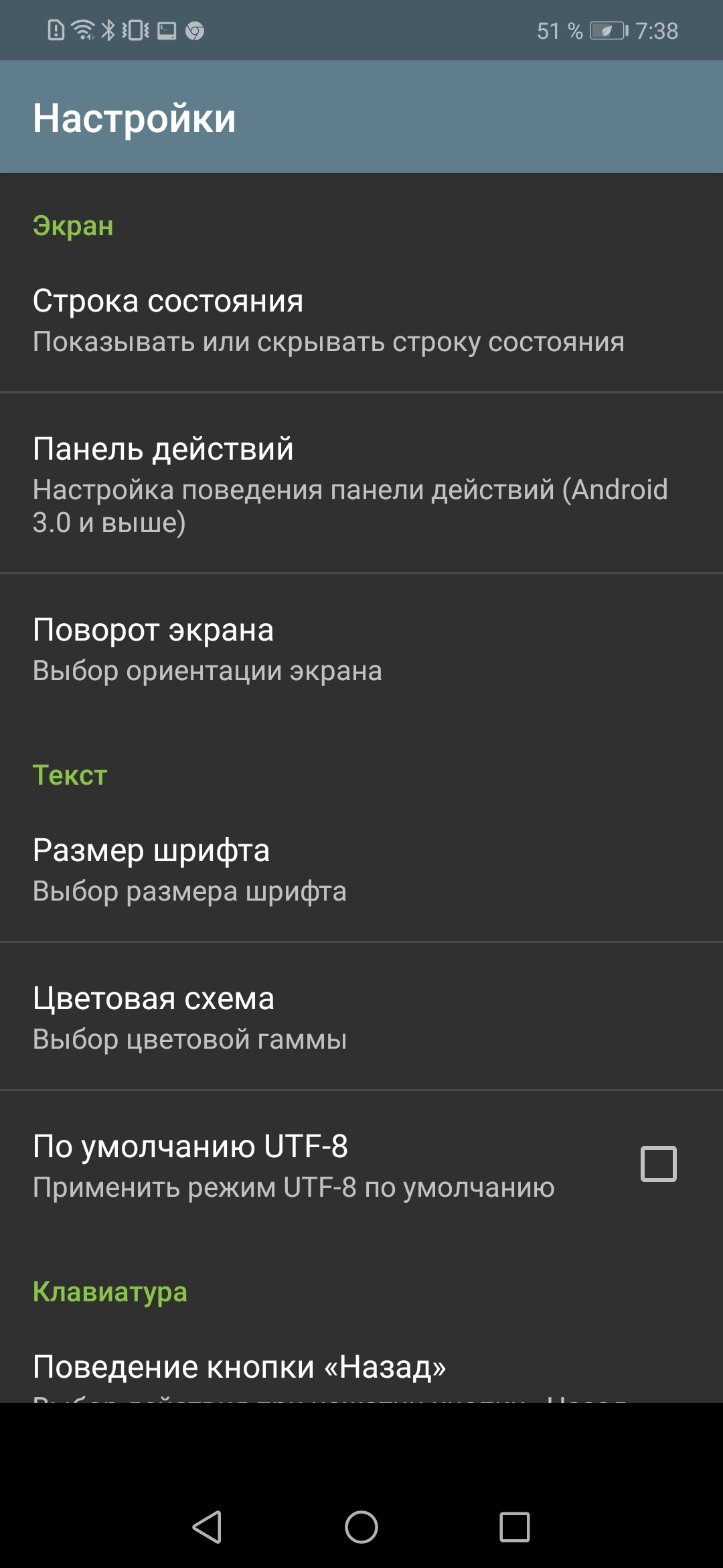 Terminal Emulator for Android скриншот 4