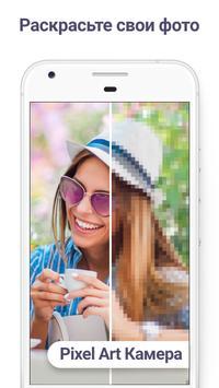 Pixel Art: Раскраска по номерам скриншот 4