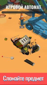 Drop & Smash скриншот 3