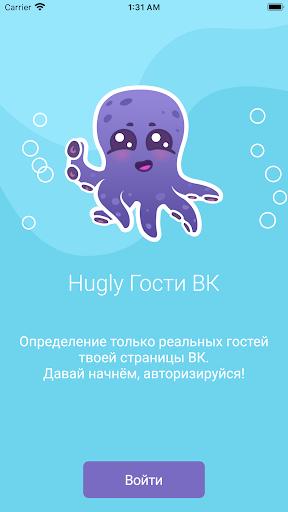 Hugly Гости ВКонтакте скриншот 1