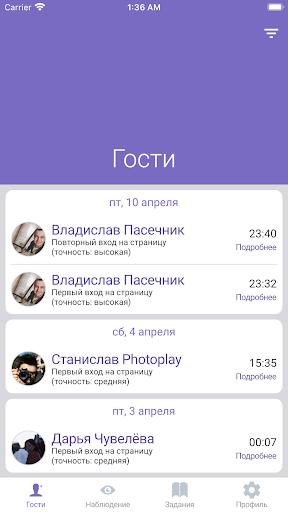 Hugly Гости ВКонтакте скриншот 2